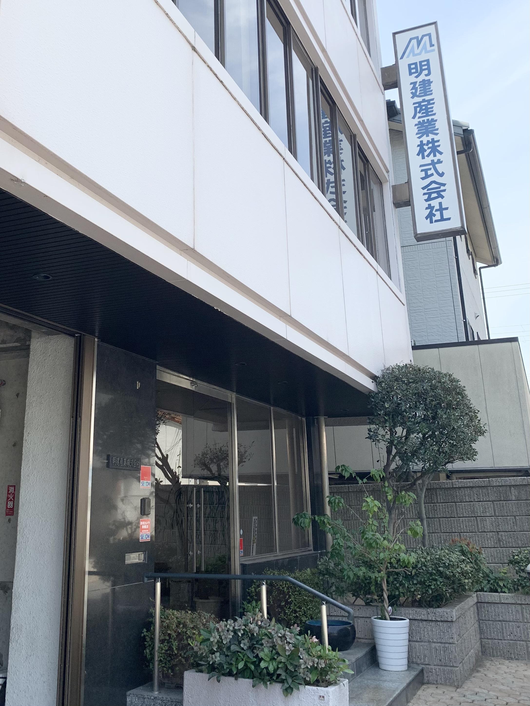 明建産業株式会社
