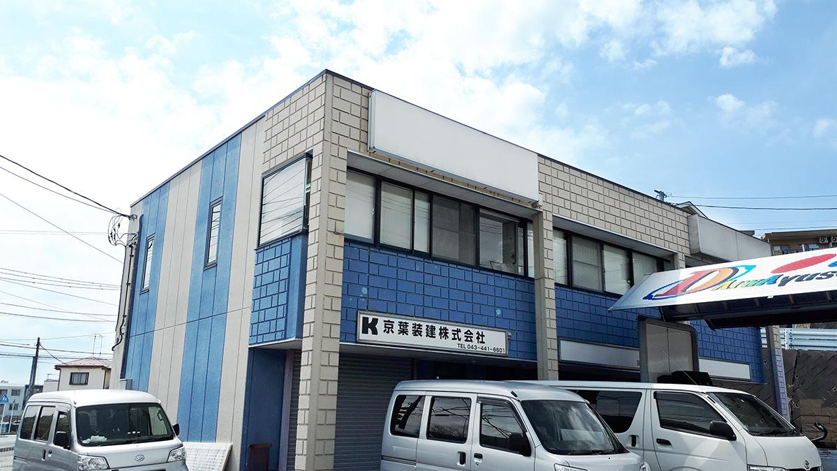 京葉装建株式会社