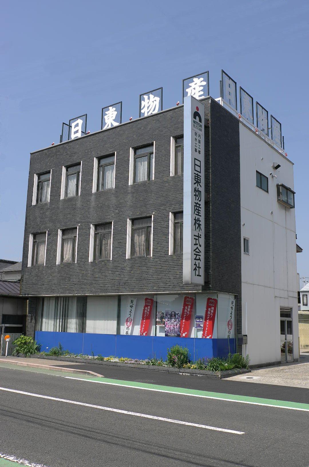 日東物産株式会社